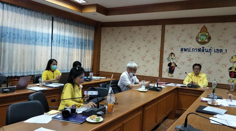 ประชุมสรุปผลการนิเทศ ติดตาม การเปิดภาคเรียนที่ 1/2563