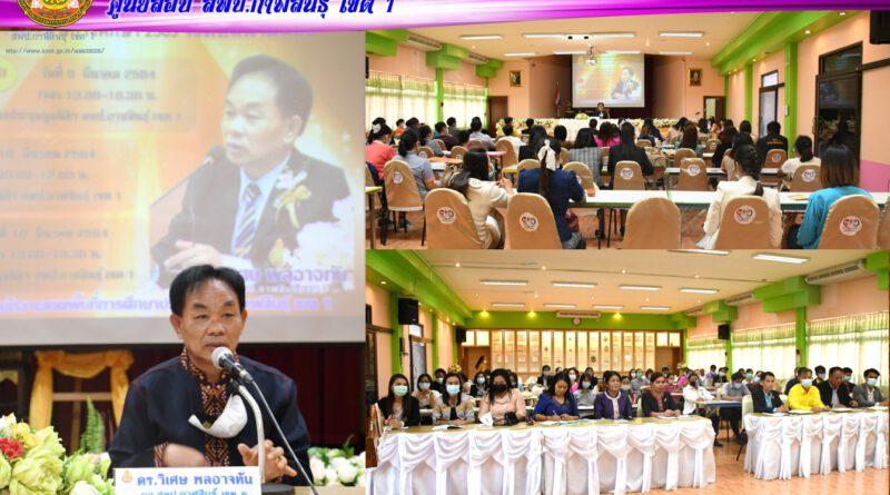 การประชุมชี้แจงแนวดำเนินการทดสอบทางการศึกาาระดับชาติขั้นพื้นฐาน (O-Net) ปีการศึกษา 2563