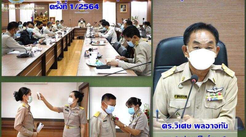 การประชุมประธานกลุ่มเครือข่ายพัฒนาคุณภาพการศึกษา ครั้งที่ 1/2564